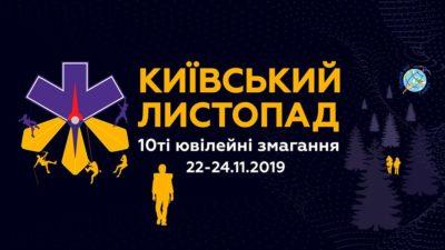 YOCHEM став одним із спонсорів змагань із туризму «Київський листопад – 2019»